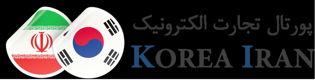 پورتال تجارت الکترونیک کره جنوبی