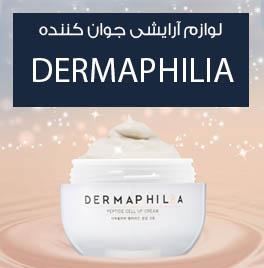 لوازم آرایشی و بهداشتی DermaPhilia ساخت کره جنوبی