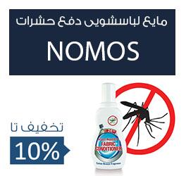 مایع لباسشویی دفع کننده انواع حشرات
