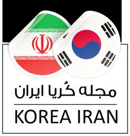 دانلود رایگان کاتالوگ محصولات کره ای به زبان فارسی